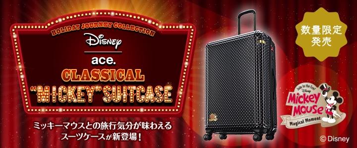 クラシカルミッキースーツケース