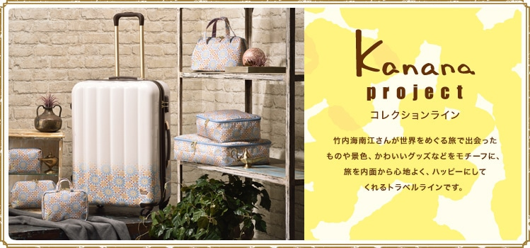 Kanana project コレクションライン