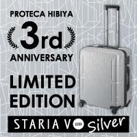 大容量で高機能、人気の「STARIA V」から限定モデルが登場