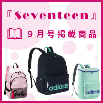 Seventeen 9月号掲載商品