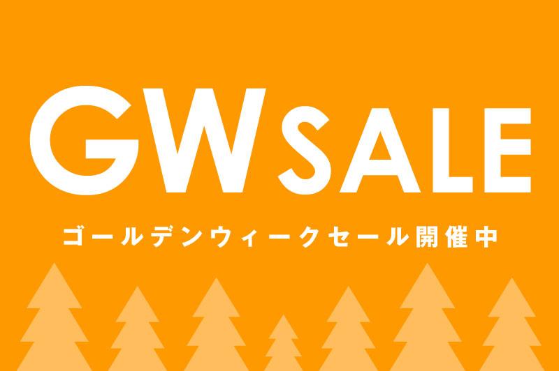 GW SALE ゴールデンウィークセール開催中