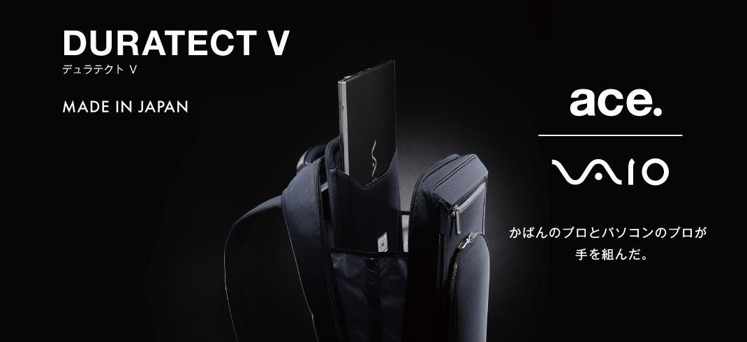 かばんのプロと、パソコンのプロが手を組んだ。ace.デュラテクトV