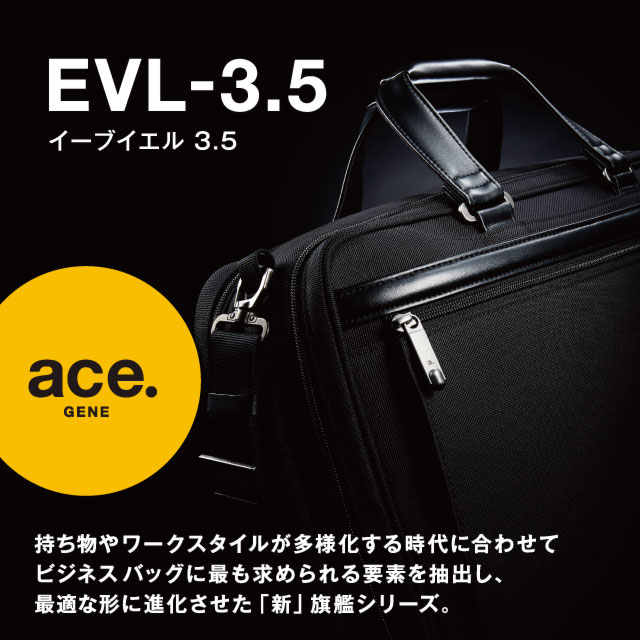 ALL IN ace. EVL-3.5
