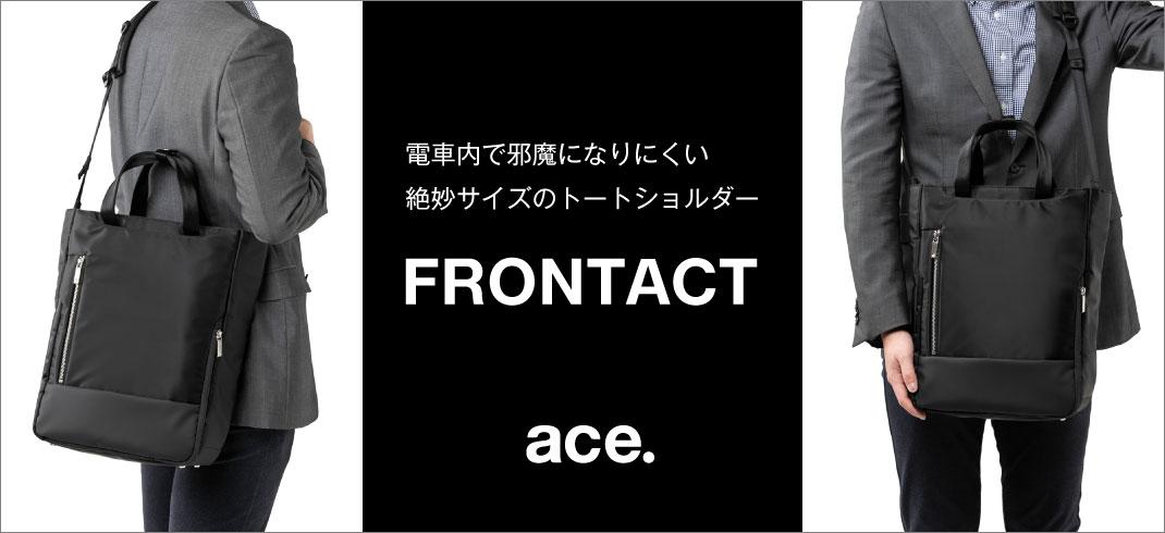電車内で邪魔になりにくい絶妙サイズのトートショルダー「ace.フロンタクト」