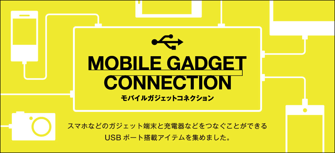 MOBILE GADGET CONNECTION