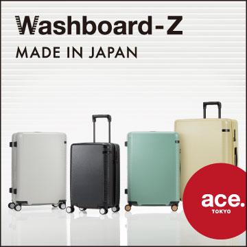 新登場 ace.『ウォッシュボード Z』
