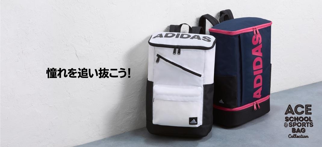 エース スクール&スポーツバッグ コレクション