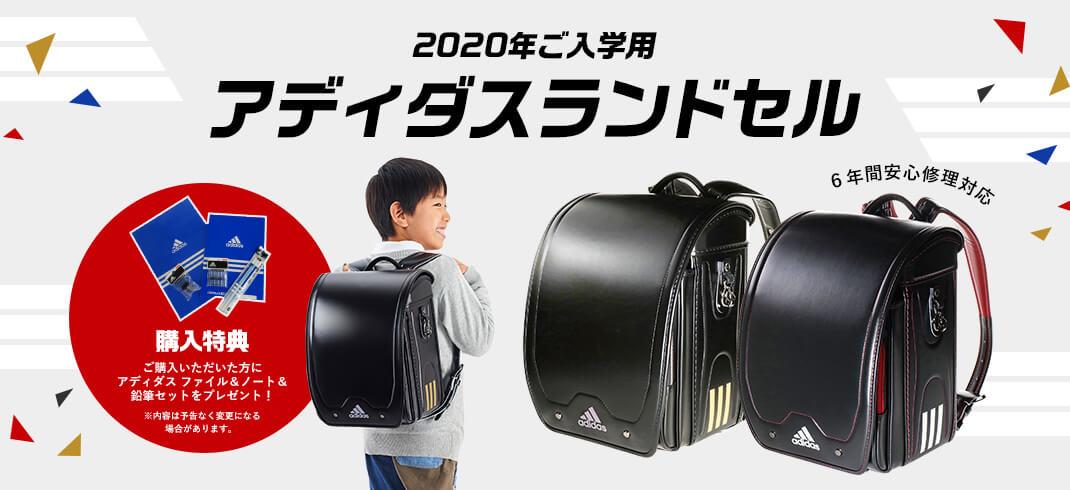 2020年ご入学用ランドセル販売開始