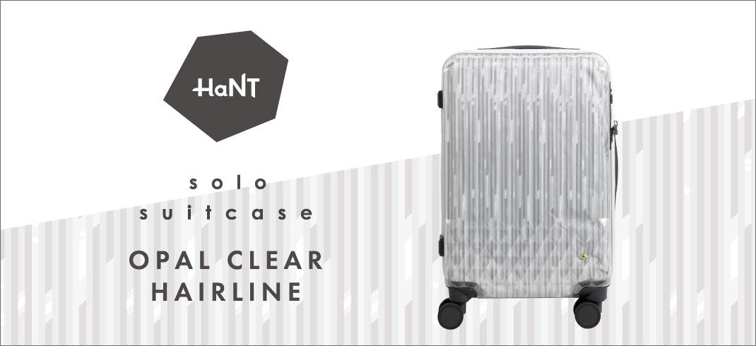 HaNT solo suitcase /ハント ソロ スーツケース オパールクリアヘアライン 心地よい風を感じる旅へ。