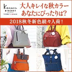 カナナプロジェクト2018秋冬新色続々入荷!