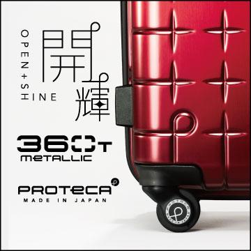 PROTECA 360T メタリック
