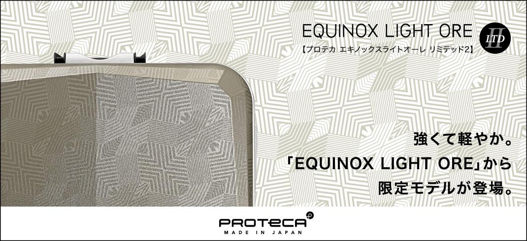 プロテカ エキノックスライトオーレ LTD2