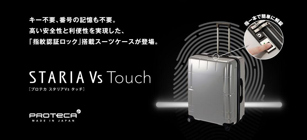 キー不要、番号の記憶も不要。高い安全性と利便性を実現した、「指紋認証ロック」搭載スーツケースが登場。プロテカ スタリアVs タッチ。PROTECA STARIA Vs Touch