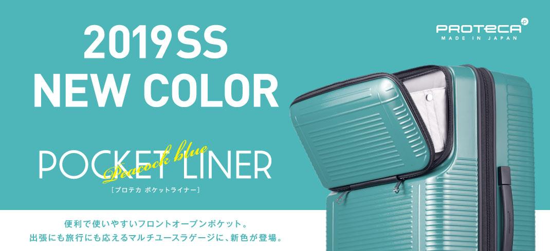 2019SS NEW COLOR プロテカ ポケットライナーに新色が登場 便利で使いやすいフロントオープンポケット。出張にも旅行にも応えるマルチユースラゲージに、新色が登場。