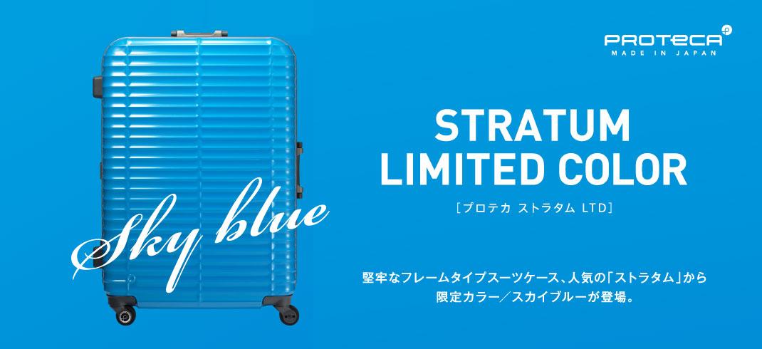 PROTECA STRATUM LIMITED COLOR プロテカ ストラタムLTD 堅牢なフレームタイプスーツケース、人気の「ストラタム」から限定カラー/スカイブルーが登場。