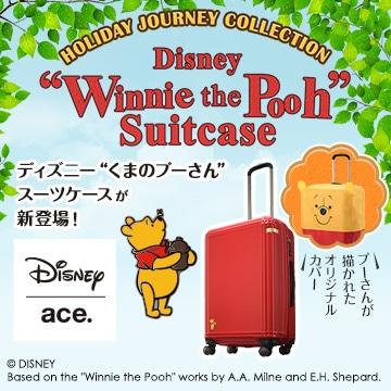 """ディズニー""""くまのプーさん""""スーツケース登場!"""