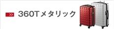 360T メタリック【キャスターストッパー搭載 新モデル】