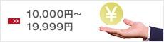 10000円~19999円
