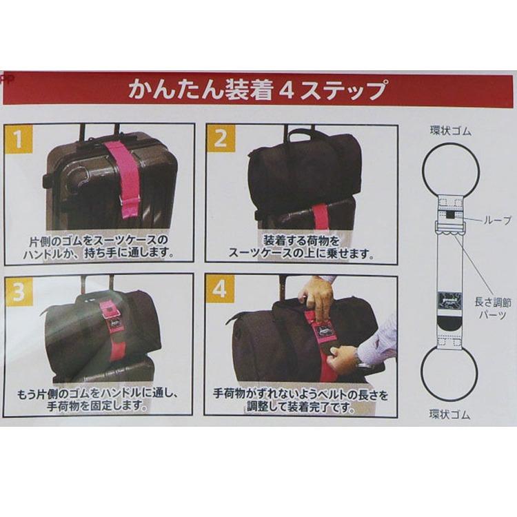 ≪バッグとめるベルト プラス≫ 荷物をまとめて移動がラクラク! 32056