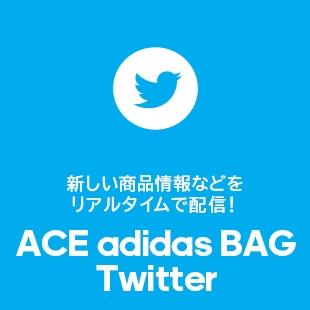新しい商品情報などをリアルタイムで配信!ACE adidas BAG Twitter