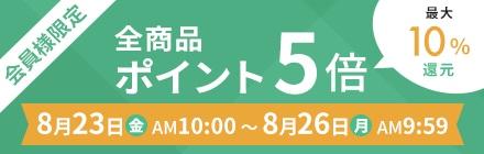 3日間限定ポイント5倍キャンペーン実施中!