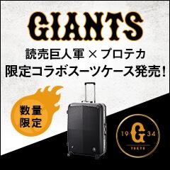 読売巨人軍×プロテカ