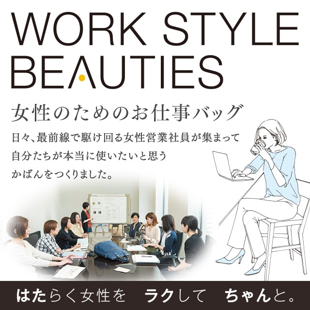 WORK STYLE BEAUTIES - 女性のためのお仕事バッグ -