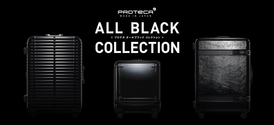 プロテカ 人気シリーズから、ブラックエディションが登場。