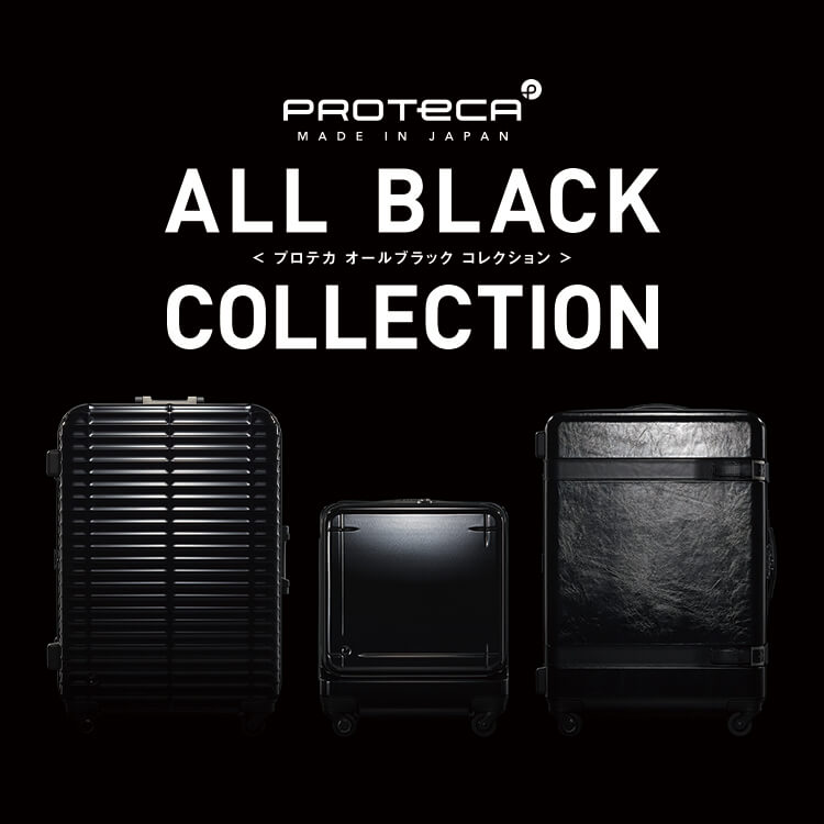 PROTECA ALL BLACK COLLECTION