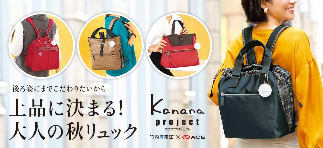 Kanana project 2019 Autumn/Winter