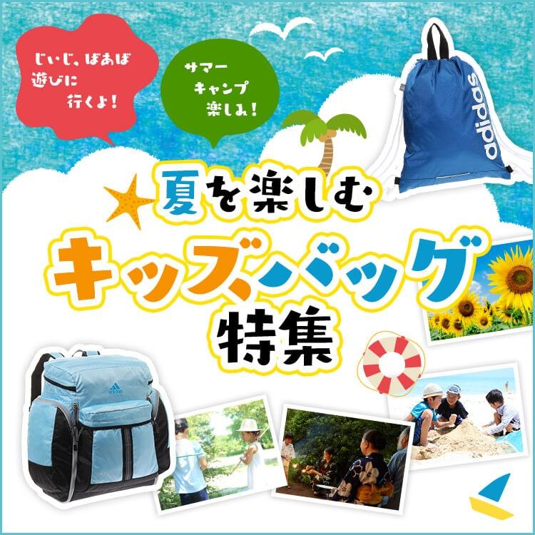 いよいよ夏休み♪夏を楽しむキッズバッグ特集!