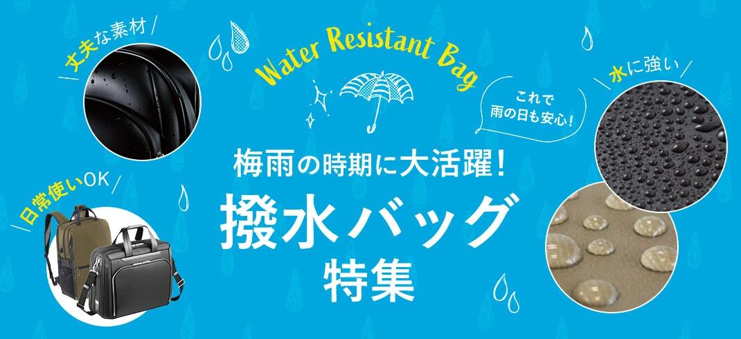 雨に濡れてもサッと拭くだけ!梅雨の季節に頼れるバッグたち