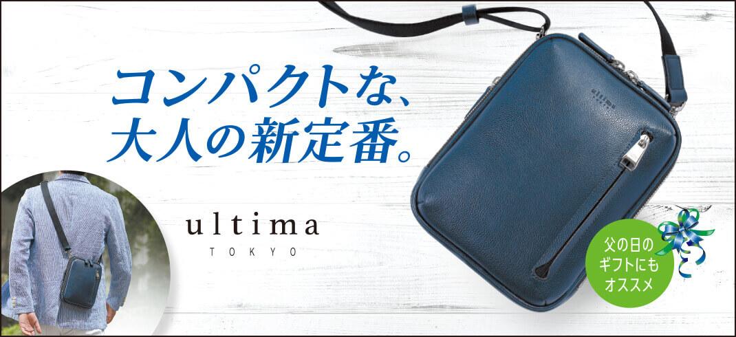 コンパクトな、大人の新定番 ultima TOKYO マイクロショルダーシリーズ