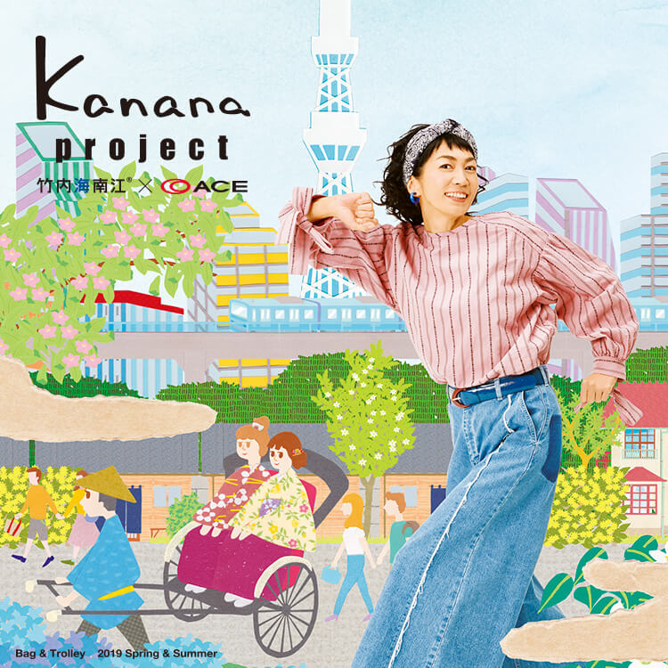 Kanana project 2019 Spring/Summer