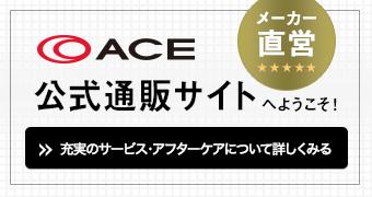 ACE直営ショッピングサイトへようこそ!
