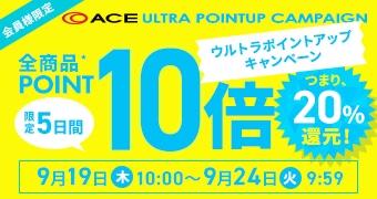ACE ウルトラポイントアップキャンペーン