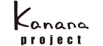 カナナプロジェクト / kanana project