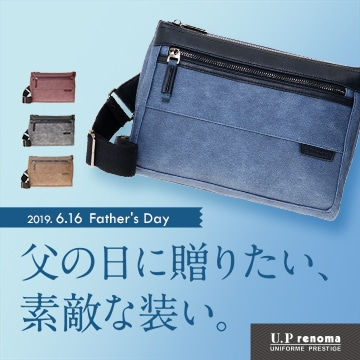 Father's day 2019 お父さんへのプレゼントにオススメ!
